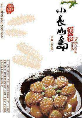 长山群岛渔俗文化丛书·小长山岛美食