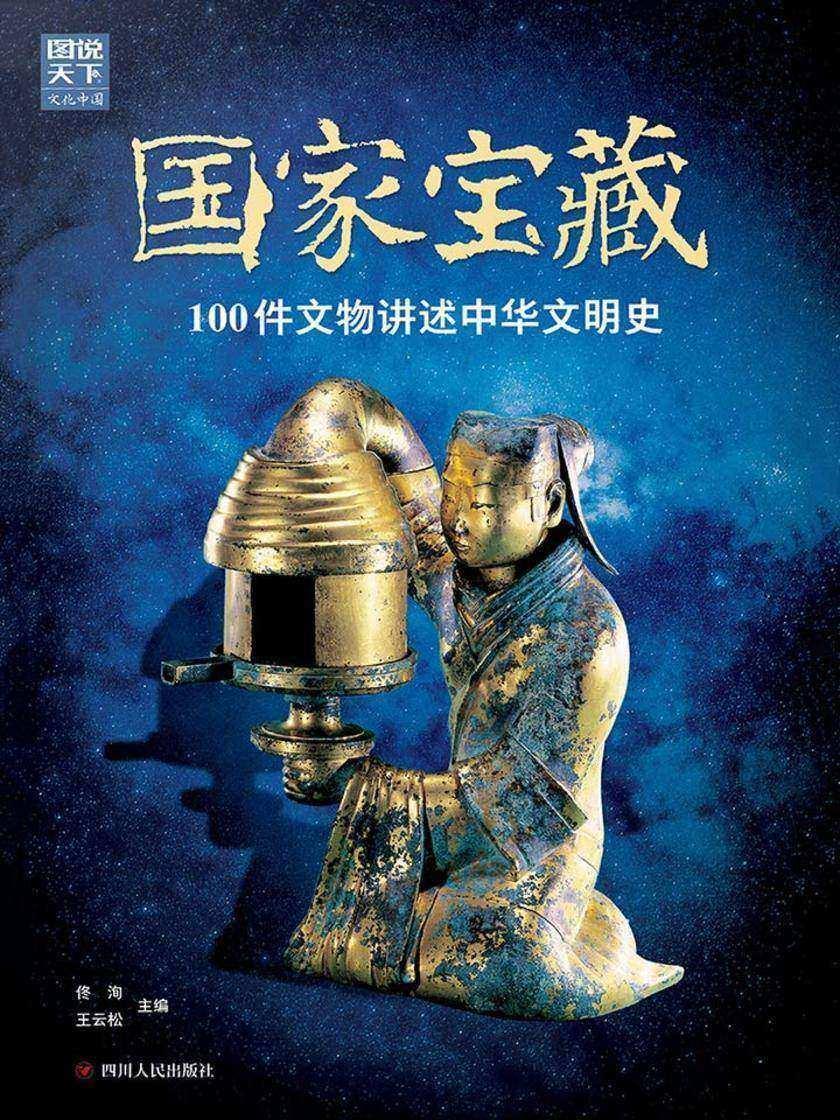 国家宝藏:100件文物讲述中华文明史