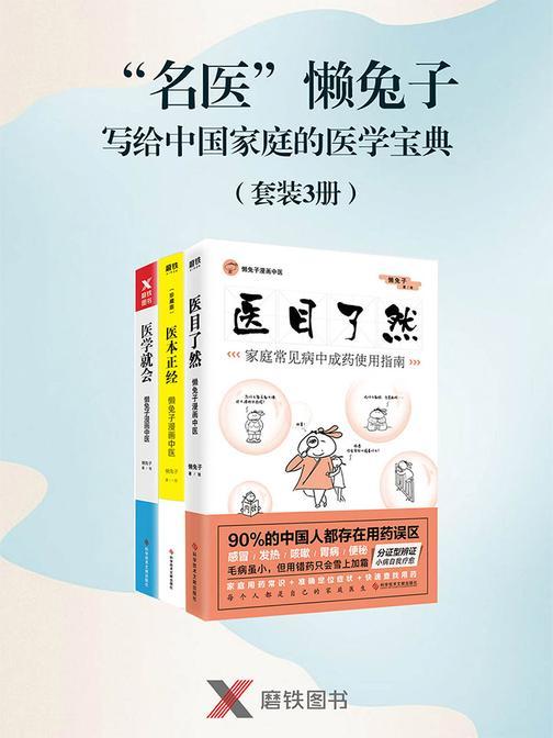 """""""名医""""懒兔子写给中国家庭的医学宝典(套装3册)"""