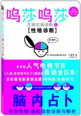 呜莎呜莎左脑右脑诊断①:性格诊断(试读本)