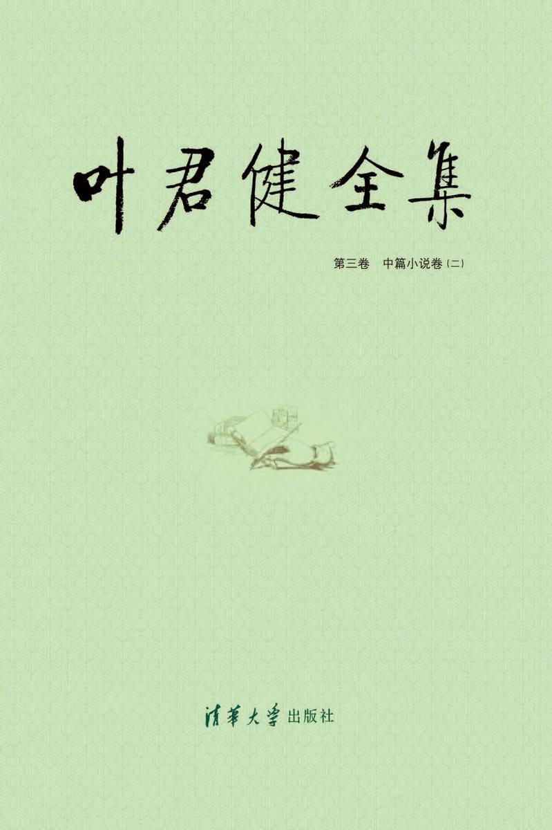 叶君健全集:第三卷 中篇小说卷(二)(仅适用PC阅读)
