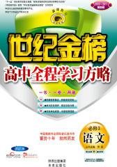 高中新课程全程学习方略.语文.3:必修(仅适用PC阅读)