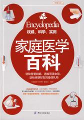 家庭医学百科