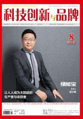 科技创新与品牌2015年8期(电子杂志)