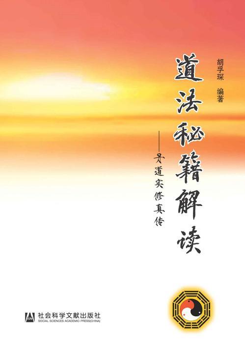道法秘籍解读:丹道实修真传