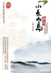 长山群岛渔俗文化丛书·小长山岛渔俗