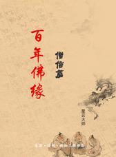 百年佛缘:僧信篇