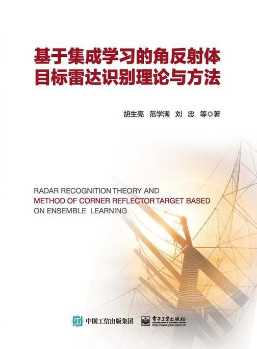 基于集成学习的角反射体目标雷达识别理论与方法