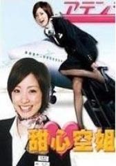 甜心空姐(影视)