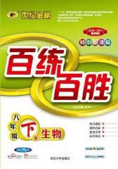 初中新课标百练百胜.八年级生物(仅适用PC阅读)
