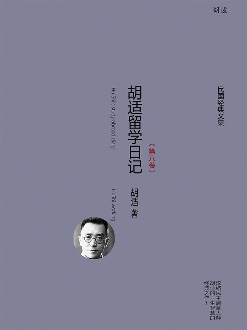 胡适留学日记(第八卷)