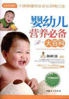 婴幼儿营养必备大百科