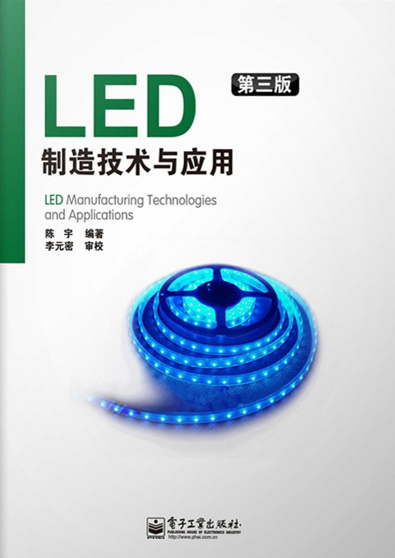LED制造技术与应用(第三版)