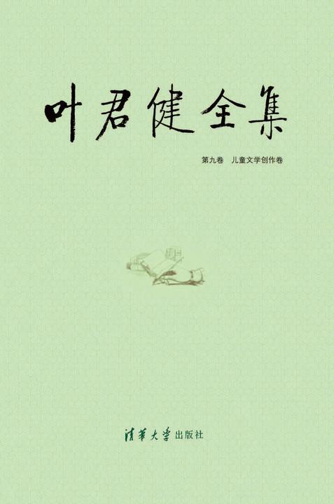 叶君健全集:第九卷 儿童文学创作卷(仅适用PC阅读)