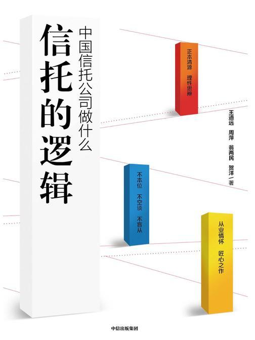 信托的逻辑:中国信托公司做什么