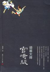 动画大师宫崎骏(试读本)