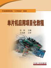 单片机应用项目化教程