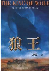 狼王(试读本)