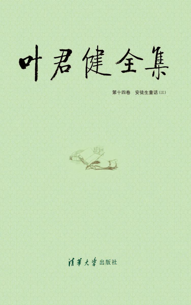 叶君健全集:第十四卷 安徒生童话(三)(仅适用PC阅读)