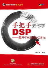 手把手教你学DSP--基于TMS320X281x(试读本)