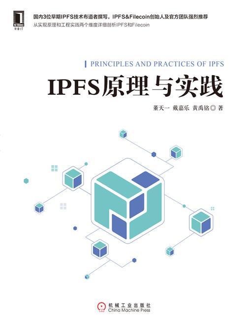 IPFS原理与实践