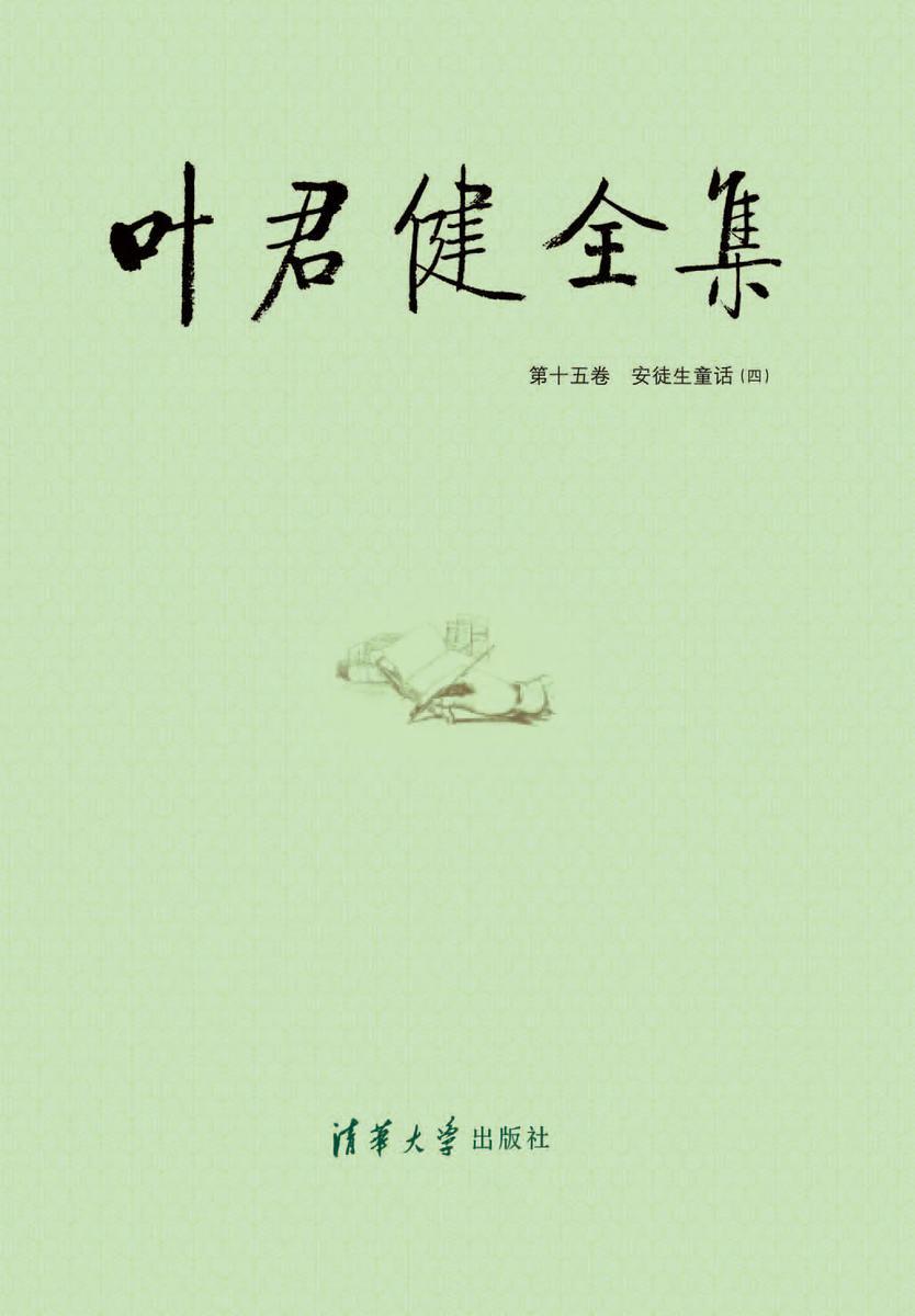 叶君健全集:第十五卷 安徒生童话(四)(仅适用PC阅读)