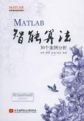 MATLAB智能算法30个案例分析(试读本)