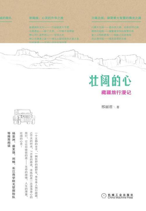 壮阔的心:藏疆旅行漫记