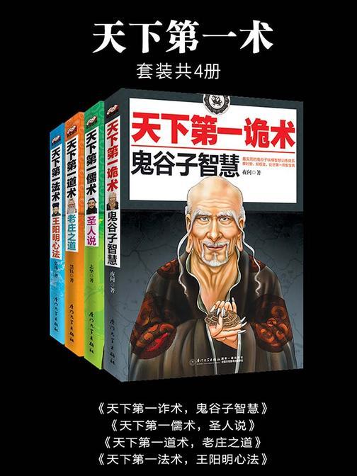 天下第一术(套装共4册)