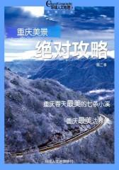 重庆美景  攻略II(特刊)(仅适用PC阅读)