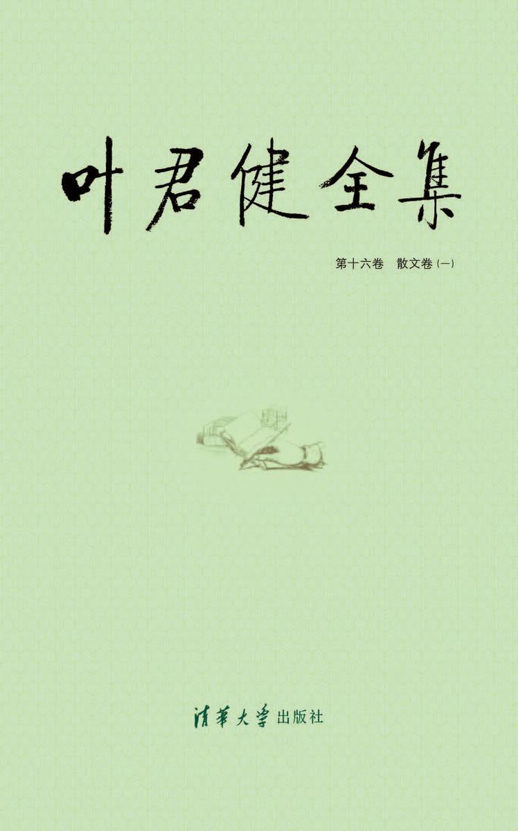 叶君健全集:第十六卷 散文卷(一)(仅适用PC阅读)