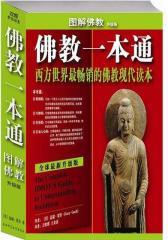 佛教一本通:西方世界 畅销的佛教现代读本(试读本)