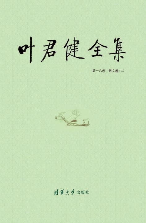 叶君健全集:第十八卷 散文卷(三)