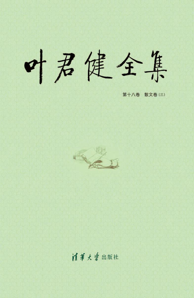 叶君健全集:第十八卷 散文卷(三)(仅适用PC阅读)