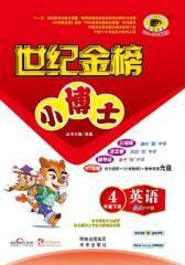 金榜小博士.四年级英语(仅适用PC阅读)