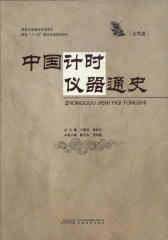 中国计时仪器通史.古代卷(仅适用PC阅读)