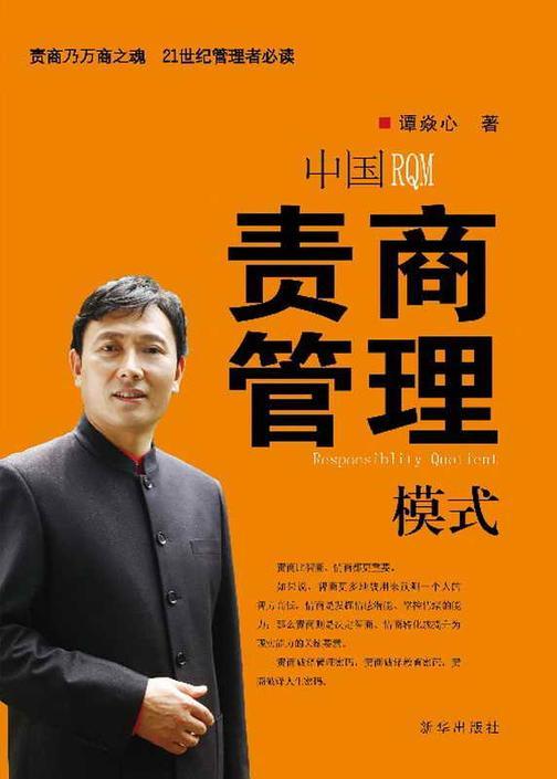中国责商管理模式