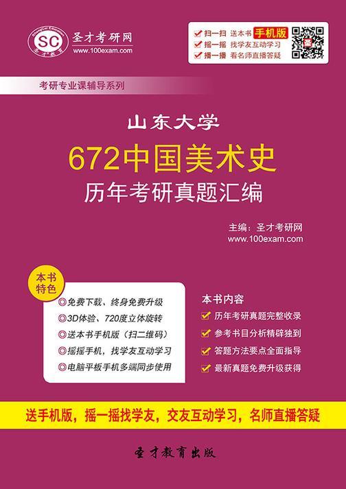 山东大学672中国美术史历年考研真题汇编