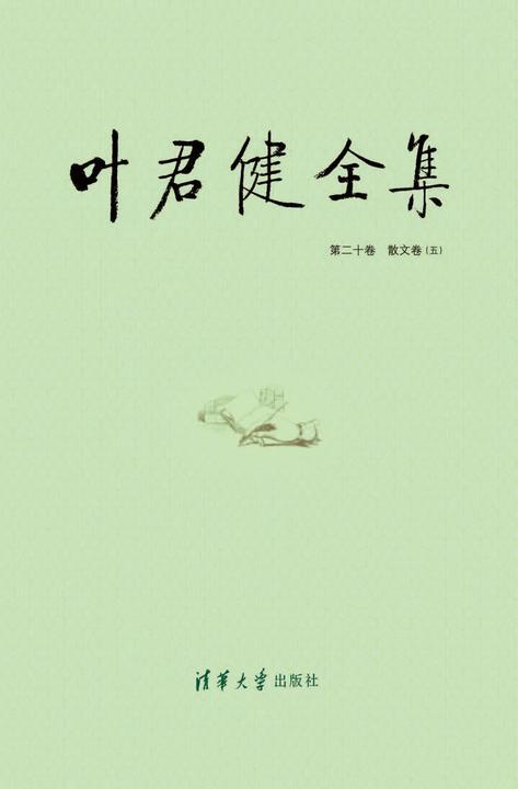 叶君健全集:第二十卷 散文卷(五)(仅适用PC阅读)