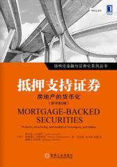 抵押支持证券:房地产的货币化(原书第2版)