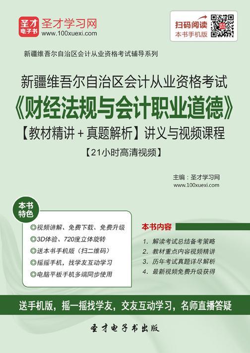 2016年新疆维吾尔自治区会计从业资格考试《财经法规与会计职业道德》【教材精讲+真题解析】讲义与视频课程【21小时高清视频】