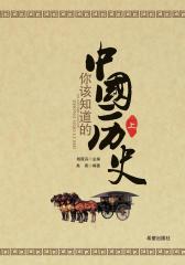 你该知道的中国历史 上