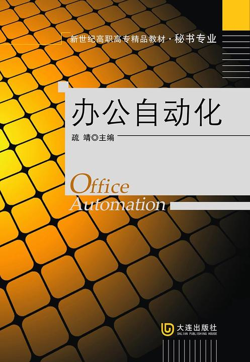 新世纪高职高专精品教材·秘书专业 办公自动化