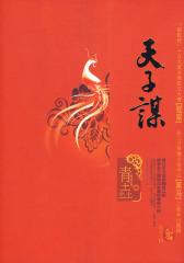 天子谋(试读本)