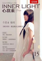 心探索·分享刊 vol.15-抑郁,恩赐还是惩罚(电子杂志)(仅适用PC阅读)