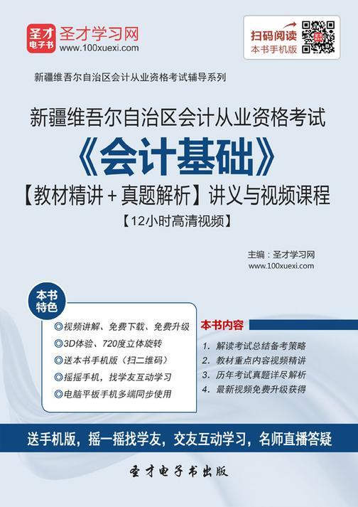 2016年新疆维吾尔自治区会计从业资格考试《会计基础》【教材精讲+真题解析】讲义与视频课程【12小时高清视频】