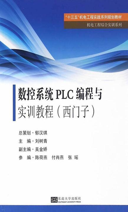数控系统PLC编程与实训教程(西门子)