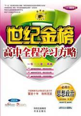 高中新课程全程学习方略.思想政治.3:必修(仅适用PC阅读)