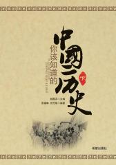 你该知道的中国历史 下