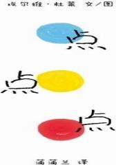 点点点(小黄和小蓝升级版)(试读本)(仅适用PC阅读)